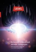 Большой технический каталог продукции LEDEL вышел в свет!
