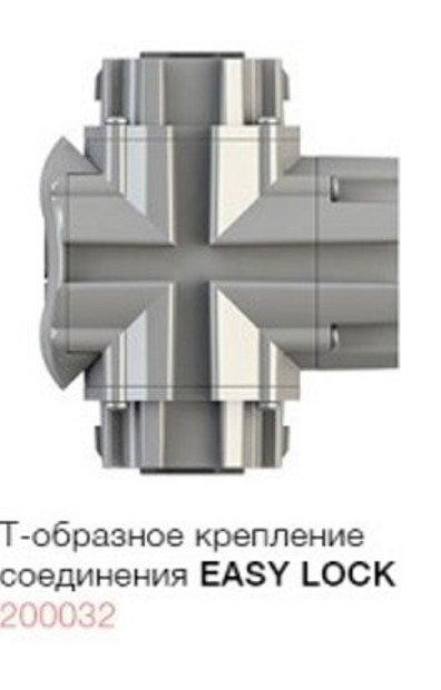 T-образное крепление соединения EASY LOCK