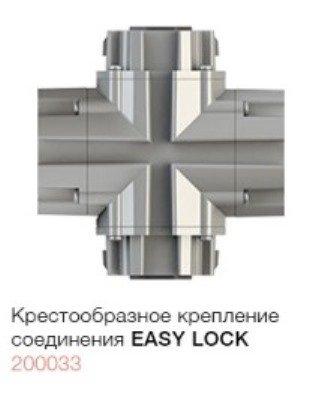 Крестообразное крепление соединения EASY LOCK