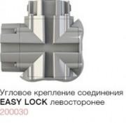 Угловое крепление соединения EASY LOCK левосторонее