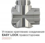 Угловое крепление соединения EASY LOCK правосторонее